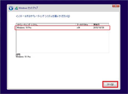 win10_install_04-01