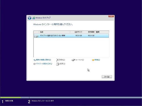 win10_install_08