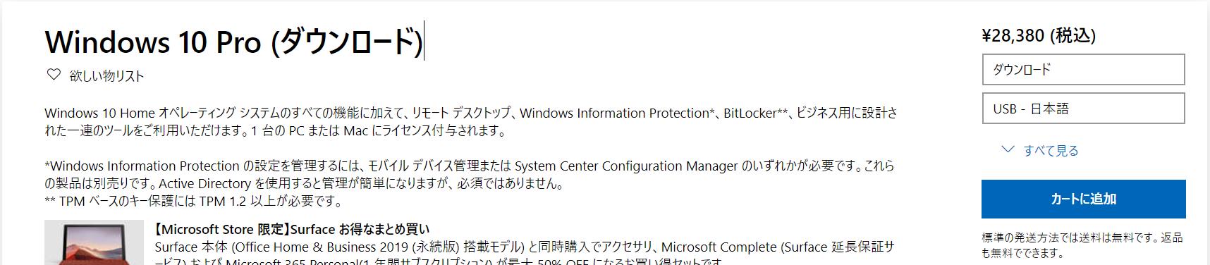 Windows 10 Home vs. Pro:その違いとは?-5