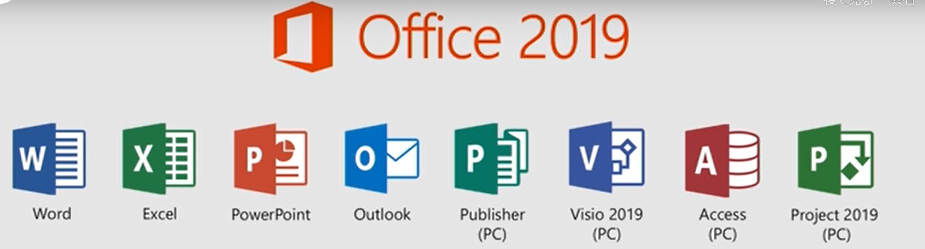 Office 2019とOffice 2016の比較:アップグレードすべき理由-1