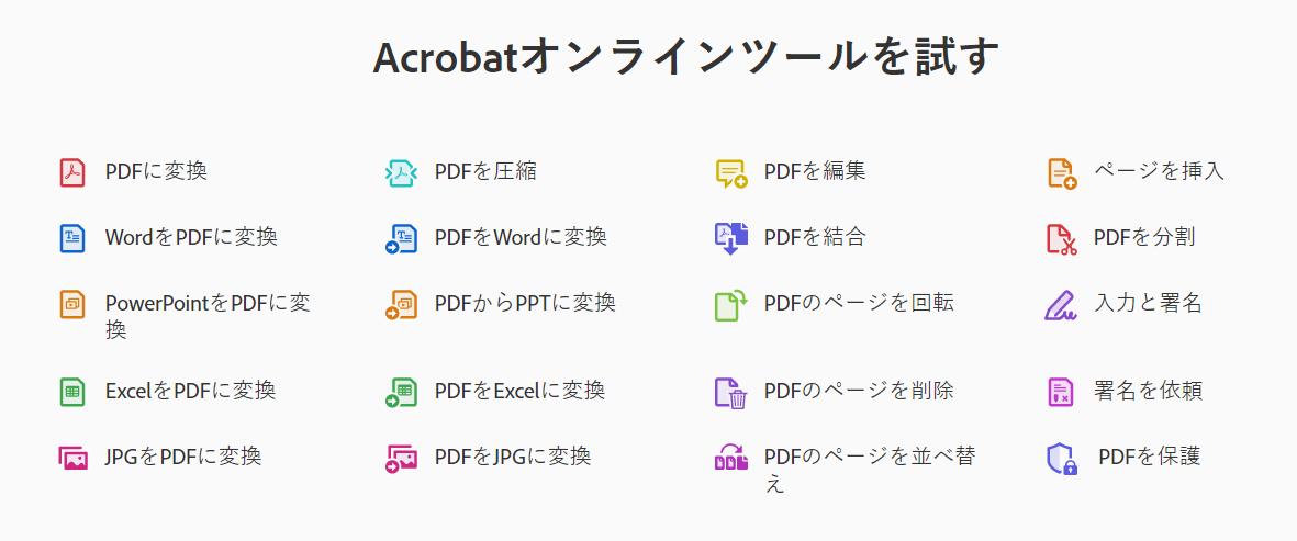 Adobeは新しい無料のオンラインツールを提供してPDFファイルを処理します-2