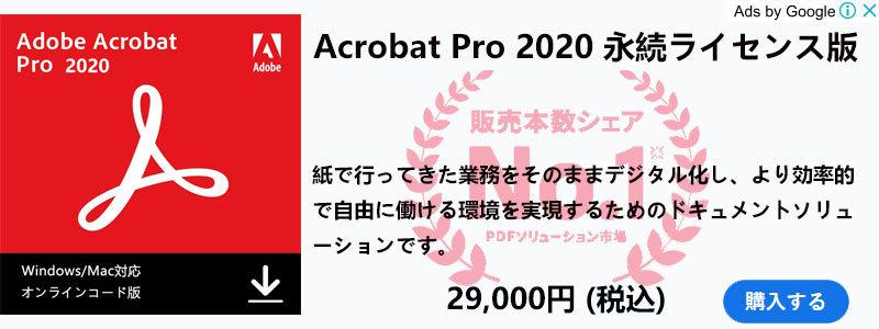 Adobe AcrobatはGoogle Driveと連携して使用できます-2