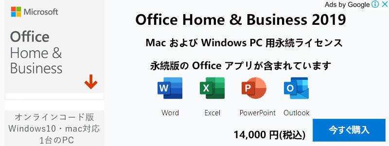 Office 2019を購入する価値がありますか-2