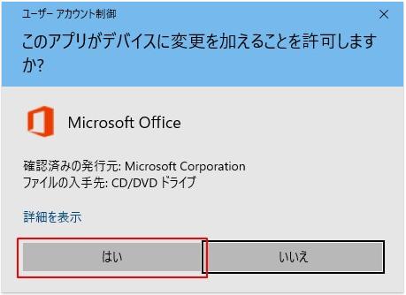 Office2019をダウンロードしてオフラインでインストールする-1
